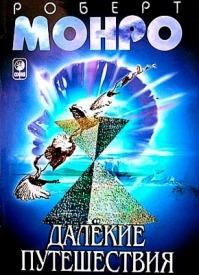 Далёкие путешествия. Роберт Монро