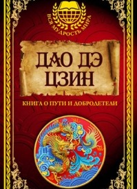 Дао дэ Цзин. Книга о Пути и Добродетели (сборник). Лао-цзы