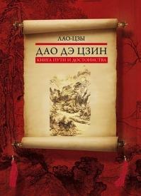 Дао дэ цзин. Книга пути и достоинства. Лао-цзы