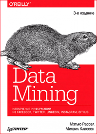 Data mining. Мэтью Рассел, Михаил Классен