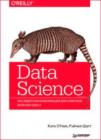 Data Science. Кэти О'Нил, Рэйчел Шатт