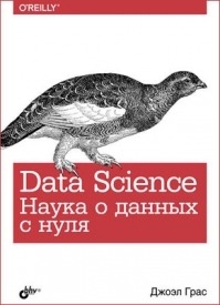 Data Science. Наука о данных с нуля. Джоэл Грас