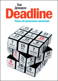 Deadline. Том ДеМарко