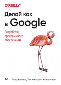 Делай как в Google. Коллектив авторов