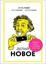 Делай новое! Игорь Манн, Роман Тарасенко, Дмитрий Турусин