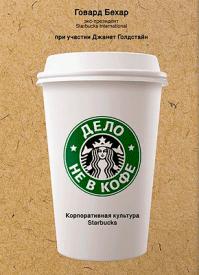 Дело не в кофе. Говард Бехар, Джанет Голдстайн
