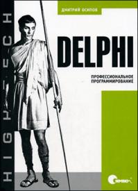 Delphi. Дмитрий Осипов