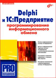 Delphi и 1С:Предприятие. Сергей Попов