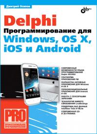 Delphi. Программирование для Windows, OS X, iOS и Android. Дмитрий Осипов