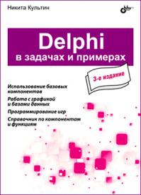 Delphi в задачах и примерах. Никита Культин