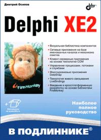 Delphi XE2. Дмитрий Осипов