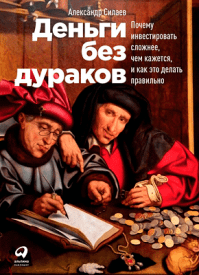 Деньги без дураков. Александр Силаев