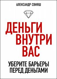 Деньги внутри вас. Александр Свияш