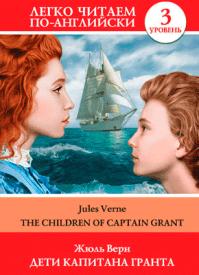 Дети капитана Гранта (на английском). Коллектив авторов