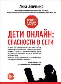 Дети онлайн: опасности в Сети. Анна Левченко