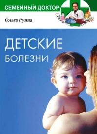 Детские болезни. Профилактика и методы лечения. Ольга Владимировна Руина