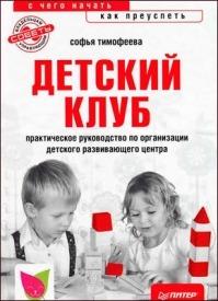 Детский клуб: с чего начать, как преуспеть. Софья Тимофеева