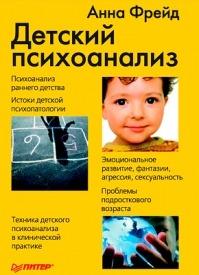 Детский психоанализ. Анна Фрейд