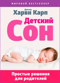 Детский сон. Харви Карп