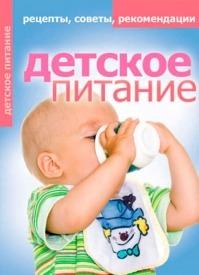 Детское питание. Рецепты, советы, рекомендации. Елена Доброва
