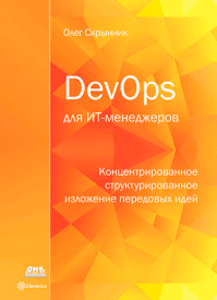 DevOps для ИТ-менеджеров. Олег Скрынник
