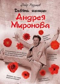 Девять женщин Андрея Миронова. Федор Раззаков