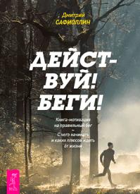 Действуй! Беги! Дмитрий Сафиоллин