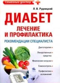 Диабет: лечение и профилактика. Рекомендации специалиста. Леонид Рудницкий