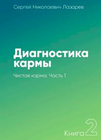Диагностика кармы. Книга 2. Чистая карма. Часть 1. Сергей Лазарев