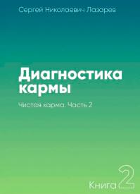Диагностика кармы. Книга 2. Чистая карма. Часть 2. Сергей Лазарев