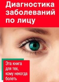 Диагностика заболеваний по лицу. Наталья Ольшевская