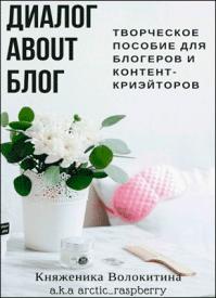Диалог about блог. Княженика Волокитина