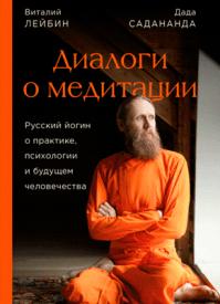 Диалоги о медитации. Дада Садананда, Виталий Лейбин