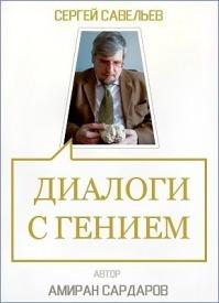 Диалог с гением. Амиран Сардаров