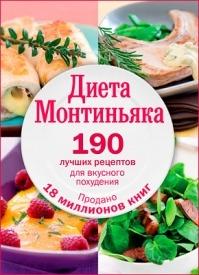 Диета - Мишель Монтиньяк