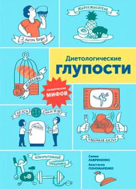 Диетологические глупости. Анастасия Пономаренко, Семен Лавриненко
