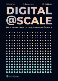 Digital @ Scale. Владимир Кулагин, Александр Сухаревски, Юрген Мефферт