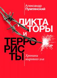 Диктаторы и террористы. Александр Пумпянский