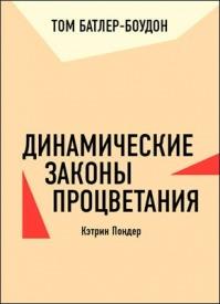 Динамические законы процветания. Кэтрин Пондер (обзор). Том Батлер-Боудон