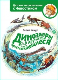 Динозавры и другие пресмыкающиеся. Елена Качур