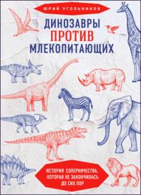 Динозавры против млекопитающих. Юрий Угольников