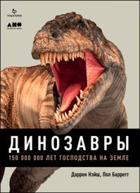 Динозавры. 150 000 000 лет господства на Земле. Даррен Нэйш, Пол Барретт