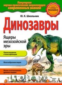 Динозавры. Ящеры мезозойской эры. Ю. К. Школьник