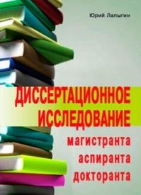 Диссертационное исследование магистранта, аспиранта, докторанта. Юрий Николаевич Лапыгин