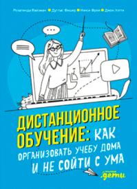 Дистанционное обучение. Дуглас Фишер, Джон Хэтти, Нэнси Фрей, Розалинда Вайзман