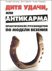 Дитя удачи, или Анти-карма. Амиран Сардаров, Тимофей Григорчук, Денис Бурхаев