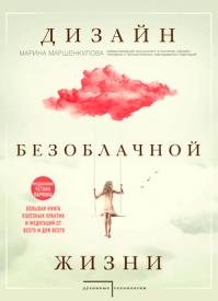 Дизайн безоблачной жизни. Марина Маршенкулова (Амара)