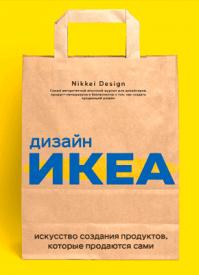 Дизайн ИКЕА. Nikkei Design