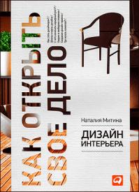 Дизайн интерьера. Наталия Митина