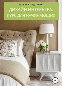 Дизайн интерьера. Татьяна Сидоренко